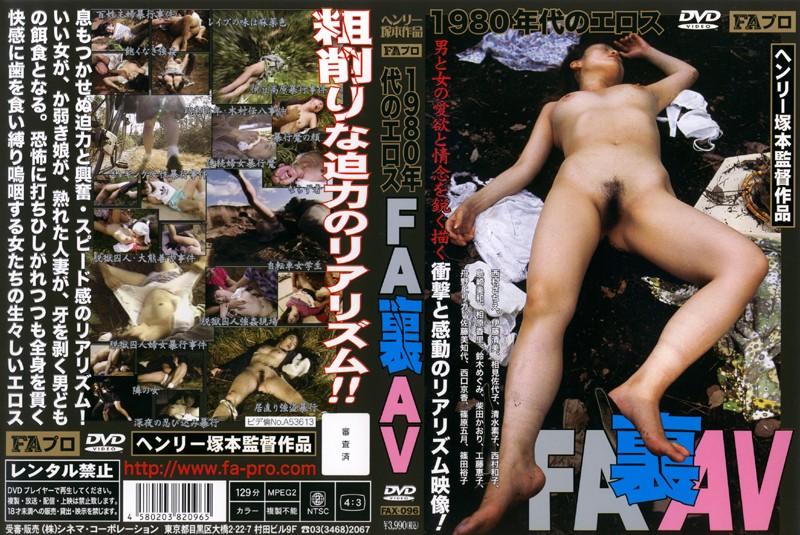 FAX-096